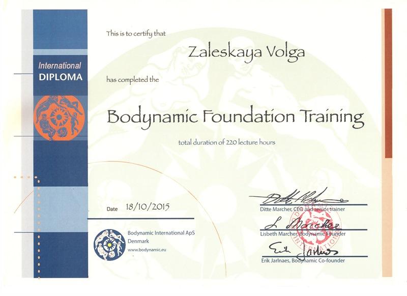 Сертификат психолога 3