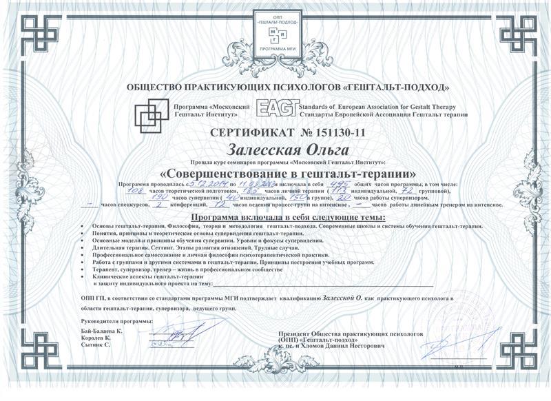Сертификат психолога 5