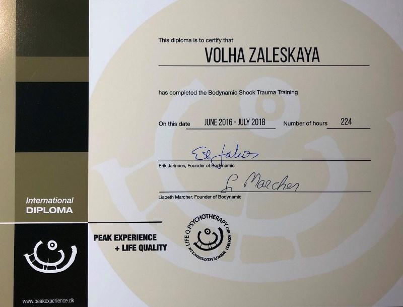 Сертификат психолога 6