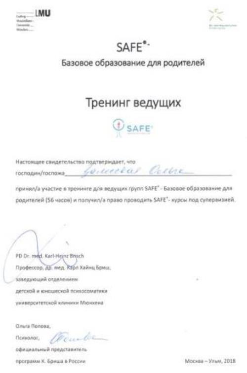 Сертификат психолога Ольги Залесской 1