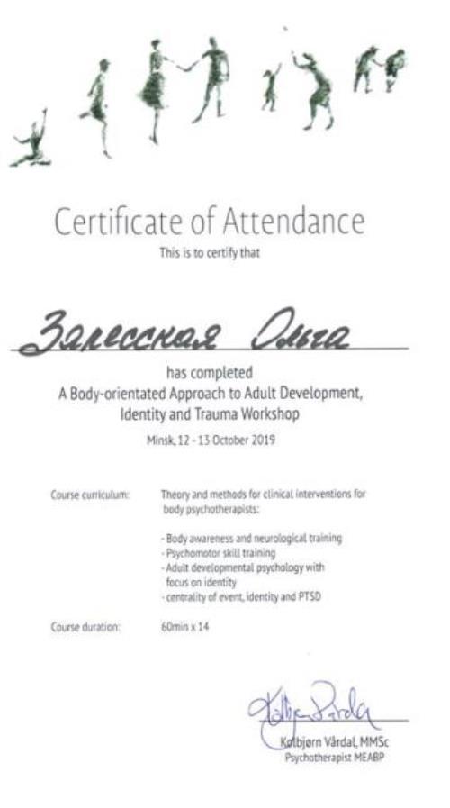 Сертификат психолога Ольги Залесской